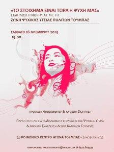 αφίσα για εκδήλωση Τούμπας (4)