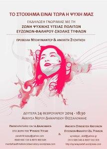 αφίσα για εκδήλωση Φαλήρου
